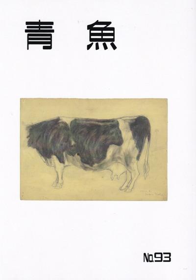 「青魚」No.93