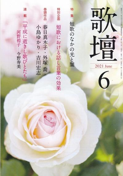 「歌壇」6月号
