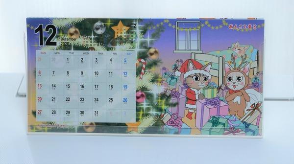 a12月カレンダー