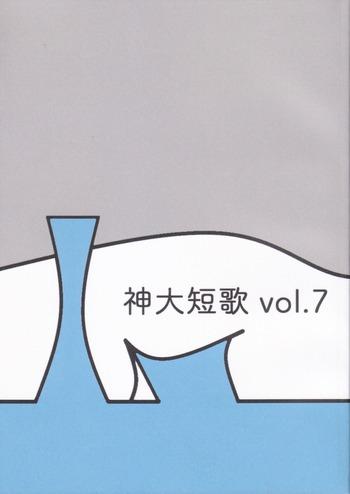 神大短歌vol.7