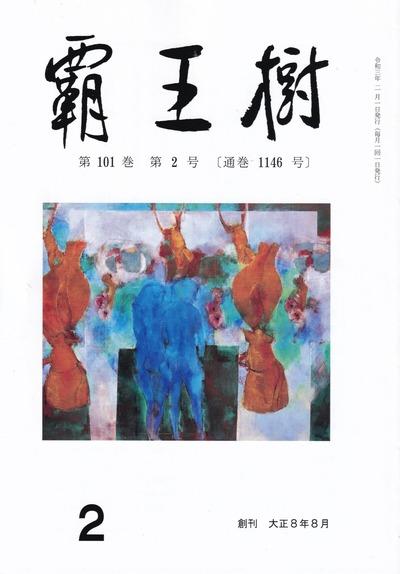 「覇王樹」2月号