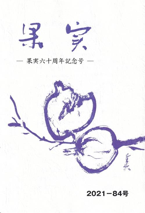 「果実」84号