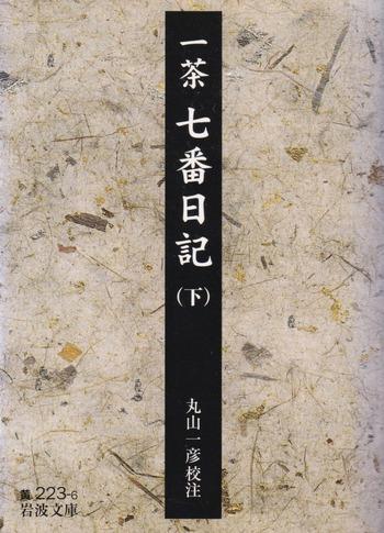 一茶「七番日記」(下)