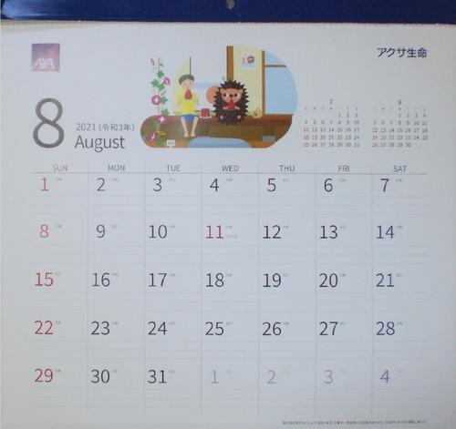 8月カレンダー・アクサ生命