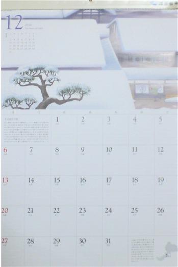 c12月カレンダー