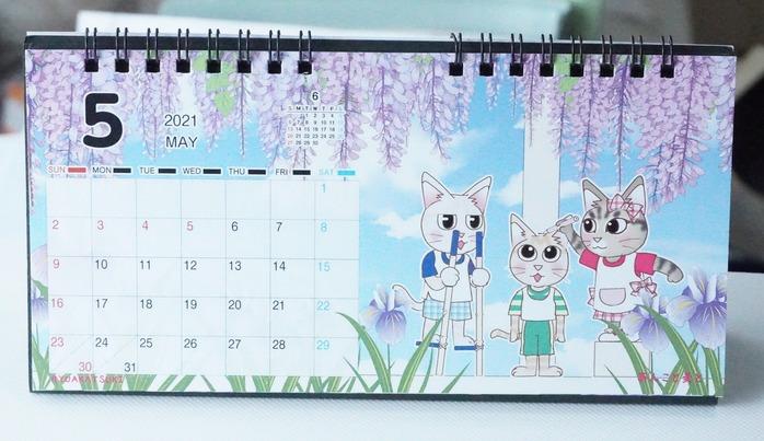 曉さん5月カレンダー