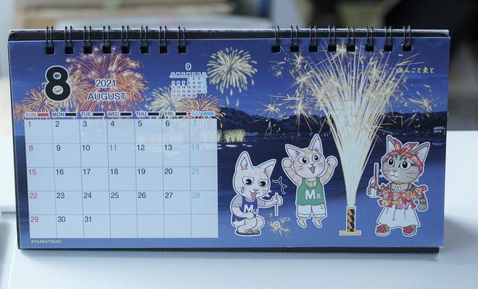 8月カレンダー・暁龍