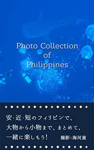 海河童 フィリピン