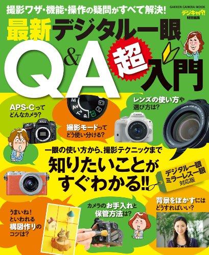 同 Q&A編