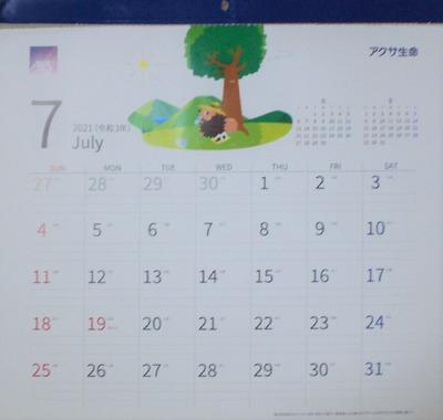 アクサ・カレンダー