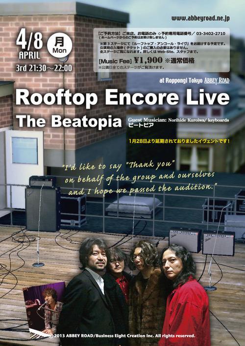 2013Beatopia_RoofT_2_ol