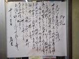 川村の直筆