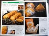 トチギフト 2011 夏 天志古 写真