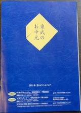 東武2011夏ギフト表紙 圧縮