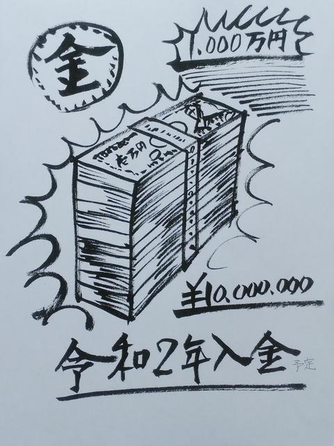 ◆M・Mイメージ1千万円●無名R0206