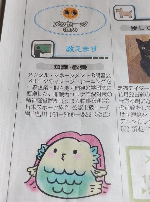 ◆M・M!●新聞広告さんさん アマビエR021209