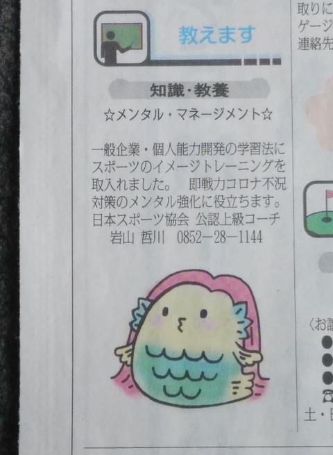 ◆M・M!●新聞広告■■さんさん新文章R030512