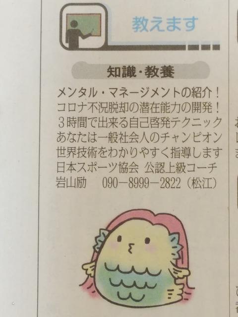 ●新聞!■さんさん MM広告 拡大R020522