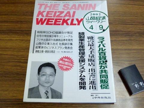 ●新聞■岩山励 本表 山陰経済 斜め2002年54才