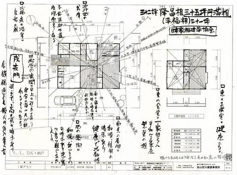 ■▲●家相・■井上邸 HP家相図271220
