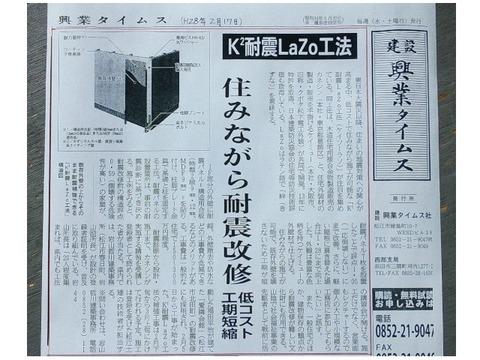 ●新聞■▼岩山哲川建築 興業タイムス・ラソ工法記事280217