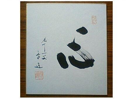 □書・「心」色紙●丹精館:松原泰道禅師91歳