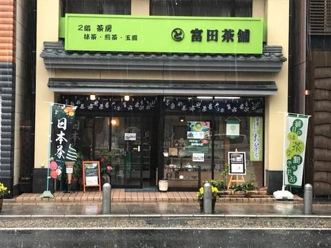 ■■●富田 茶舗 1F 300425