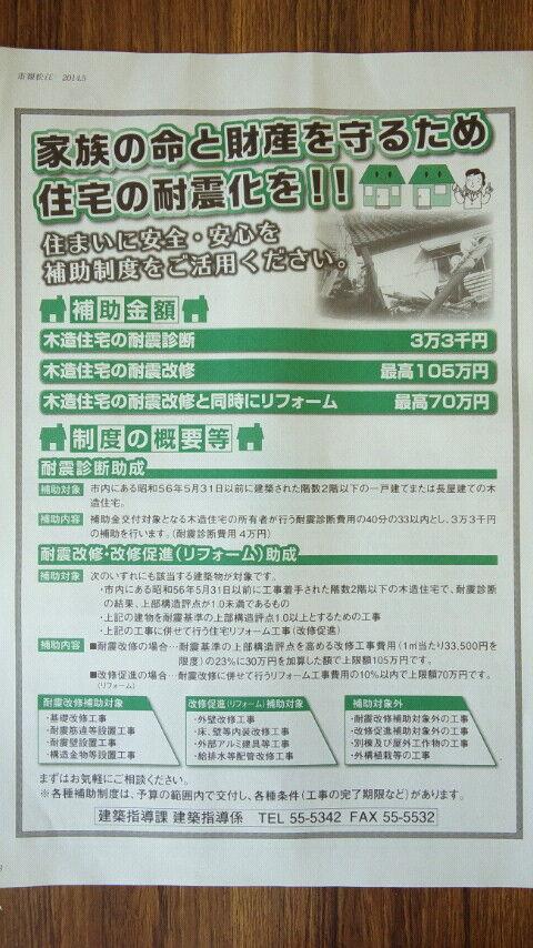 ■▲耐震・広報 松江市 H2605号
