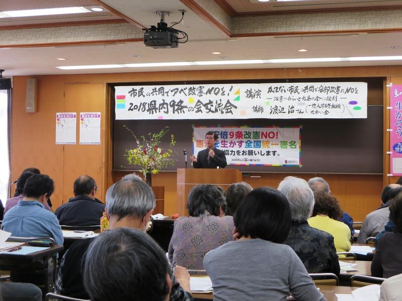 渡辺治先生講演会