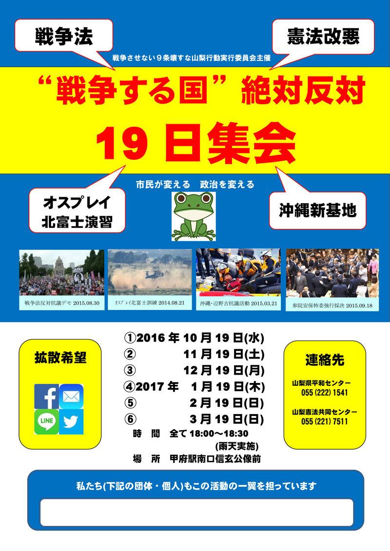 16-19日集会チラシ両面-1