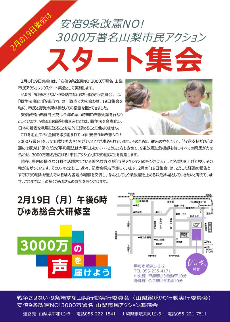 スタート集会3jpg