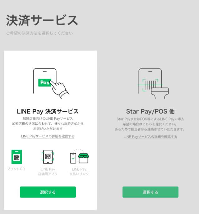 支払いリンク_申請フロー2