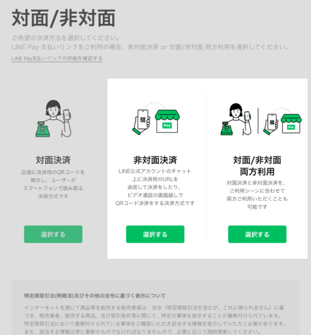 支払いリンク_申請フロー3