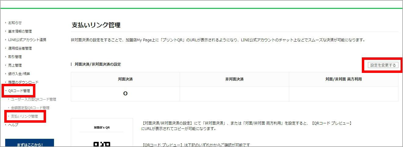 支払いリンク_My Pageからの申請