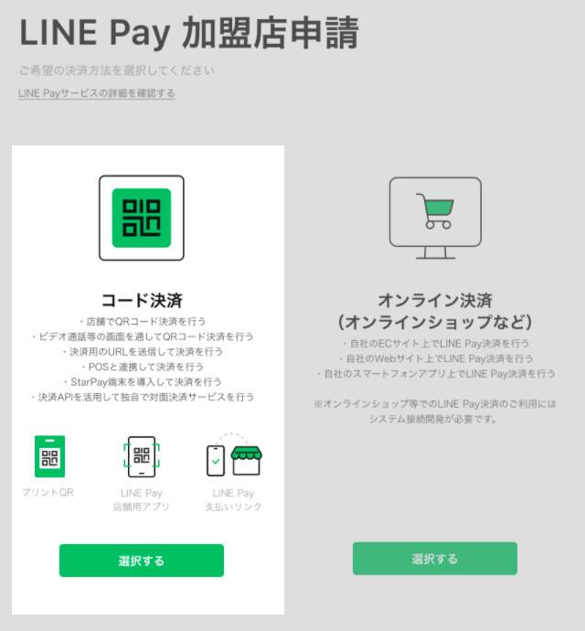支払いリンク_申請フロー1