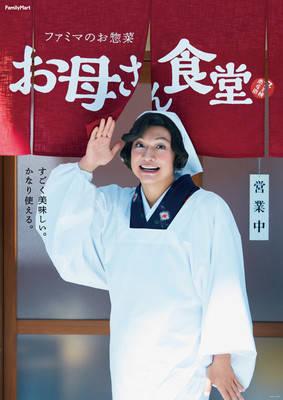 香取慎吾、ママから母に「お母さん食堂」で18年の時のはやさに「本当にビックリ」