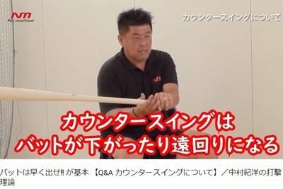阪神・大山の覚醒「中村ノリのおかげ」説本人も「N's methodです」