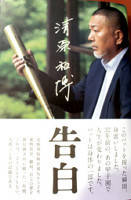 清原和博氏、告白本27日に発売栄光と転落の半生つづる