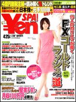 20100325en_spa-thumb-158xauto-3913