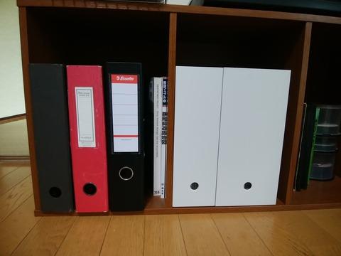 無印良品スタンドファイルボックス5