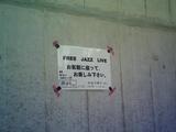 早川港JAZZ2