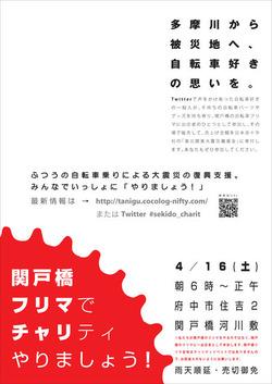 sekido_flyer_jpg