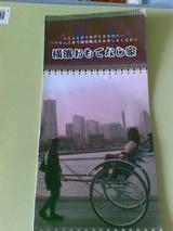 横浜おもてなし家