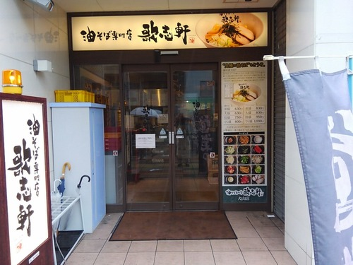 歌志軒犬山店 店前