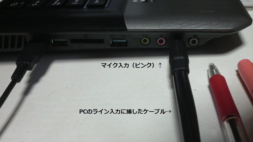 ノート パソコン マイク