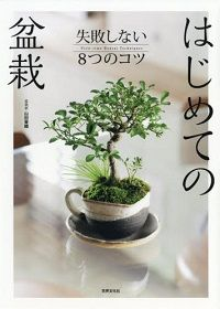 s_bonsai2