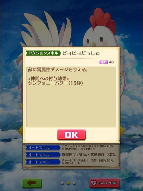 白猫4238