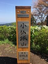 陣馬山〜高尾山