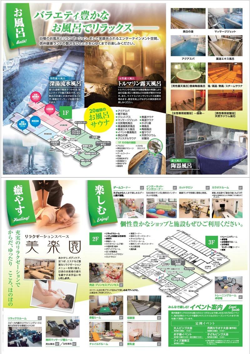 20201010長野県塩尻市の信州健康ランド10