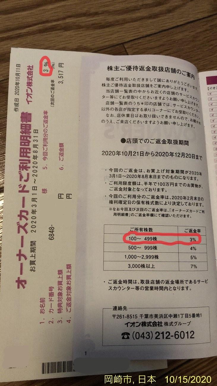 20201016イオンの株主優待02
